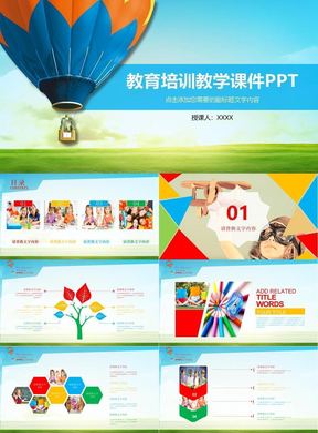七彩卡通儿童教育培训教学课件通用PPT模板.pptx