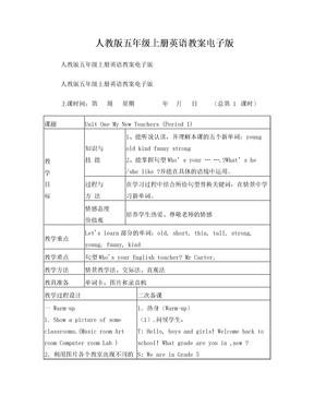 人教版五年级上册英语教案电子版.doc