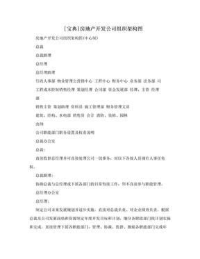 [宝典]房地产开发公司组织架构图.doc