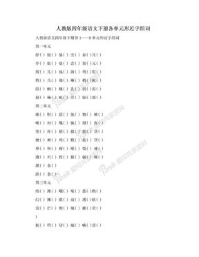 人教版四年级语文下册各单元形近字组词.doc
