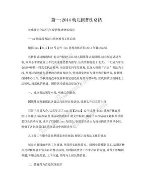 幼儿园普法工作总结.doc
