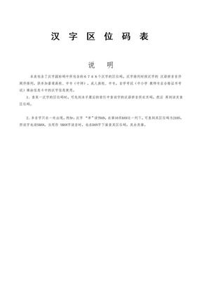 汉字表大全汉字区位码表.doc