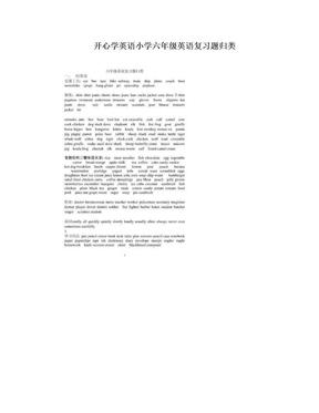 开心学英语小学六年级英语复习题归类.doc