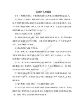 香港的税收政策.doc