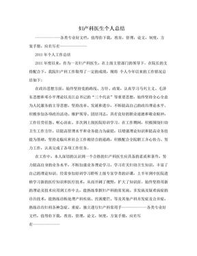 妇产科医生个人总结.doc