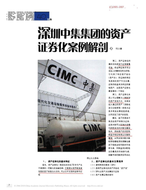 深圳中集集团的资产证券化案例解剖.pdf