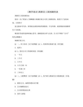 [教学设计]离职员工原因调查表.doc