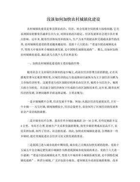 浅谈如何加快农村城镇化建设.doc