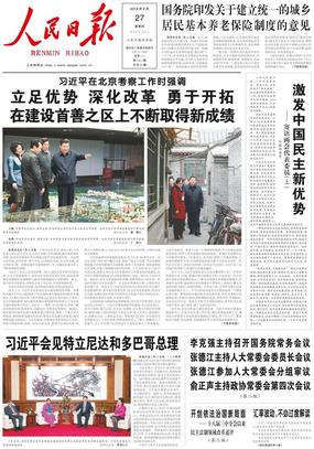 人民日报2014年2月27日.pdf