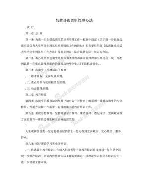 昌黎县选调生管理办法.doc