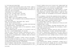 自考-中国现代文学史资料/笔记/重点.doc