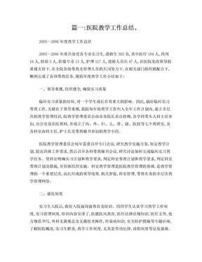 临床教学工作总结.doc