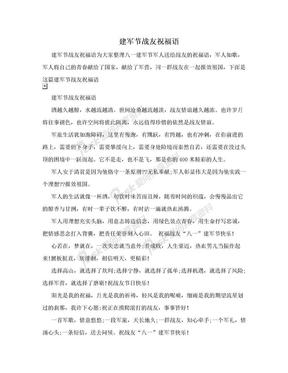 建军节战友祝福语.doc