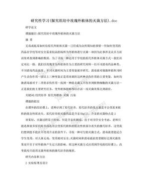 研究性学习(探究组培中玫瑰外植体的灭菌方法).doc.doc