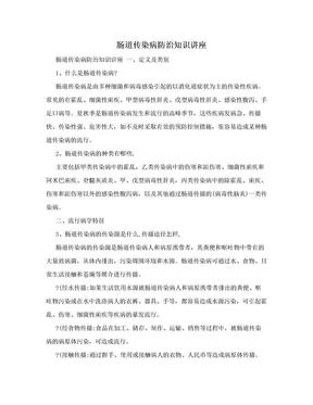 肠道传染病防治知识讲座.doc