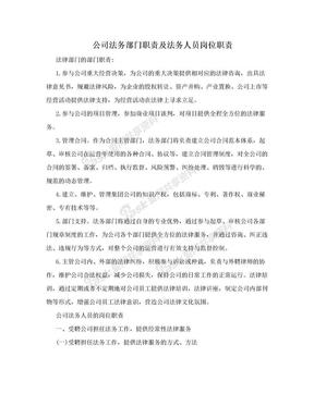 公司法务部门职责及法务人员岗位职责.doc
