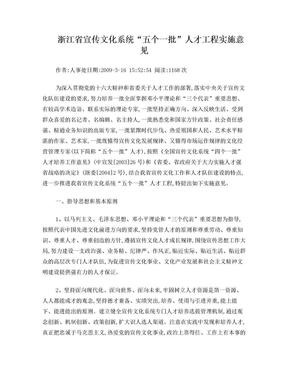 """浙江省宣传文化系统""""五个一批""""人才工程实施意见.doc"""