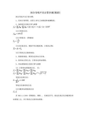 闭合导线平差计算步调[精彩].doc