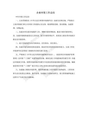 企业环保工作总结.doc