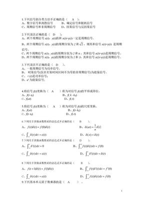 信号与系统试题库.doc