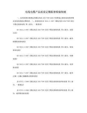 电线电缆产品质量定期监督检验细则.doc