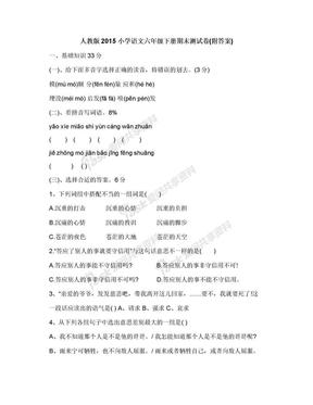 人教版2015小学语文六年级下册期末测试卷(附答案).docx