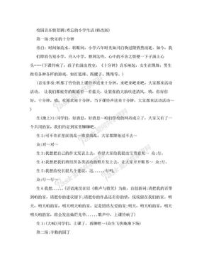 """庆""""六一""""儿童节必选节目 校园音乐情景剧《难忘的小学生活》.doc.doc"""