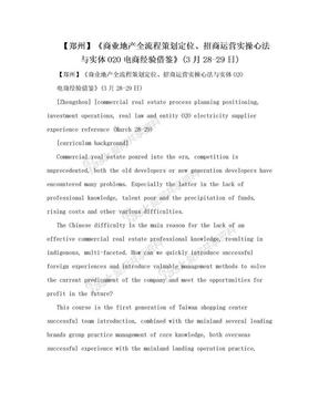 【郑州】《商业地产全流程策划定位、招商运营实操心法与实体O2O电商经验借鉴》(3月28-29日).doc