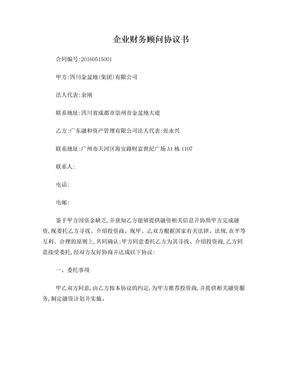 融资居间协议书正式版.doc