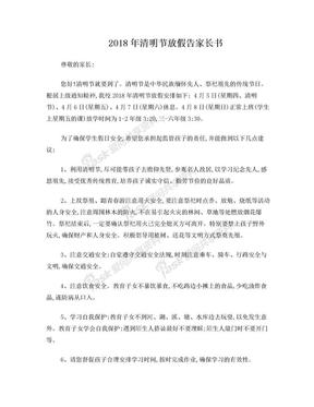 2018年清明节放假告家长书.doc