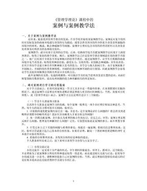 《管理学》案例分析方法.doc