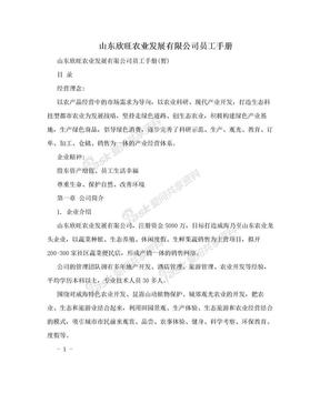 山东欣旺农业发展有限公司员工手册.doc