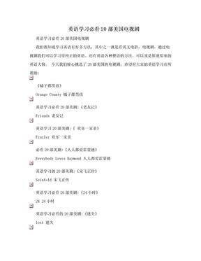 英语学习必看20部美国电视剧.doc