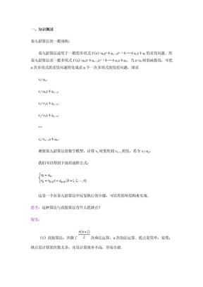 算法案例02.doc