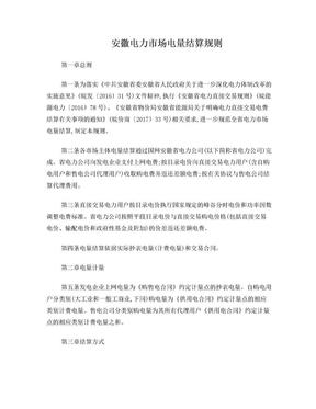 安徽电力市场电量结算规则.doc