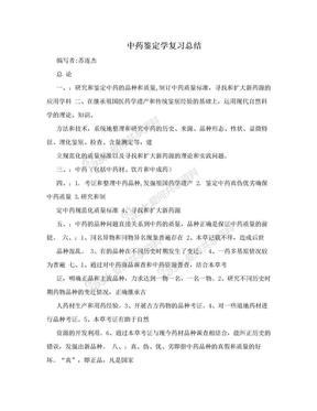 中药鉴定学复习总结.doc
