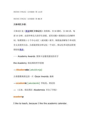 英语词汇立体记忆第1-6.pdf