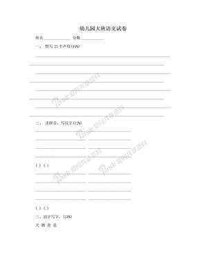 幼儿园大班语文试卷.doc