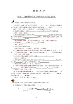 材料力学习题.doc