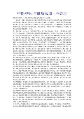 中医扶阳与健康长寿--卢崇汉.doc