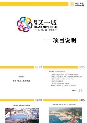 又一城项目说明书(压缩版).ppt