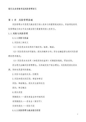 银行从业资格考试风险管理讲义.doc