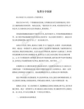 80后农民个人入党自传4月优秀范文.doc