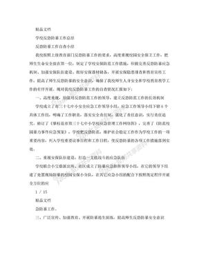 学校反恐防暴工作总结.doc