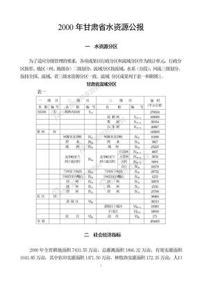 2000年公报2000年甘肃省水资源公报1.doc