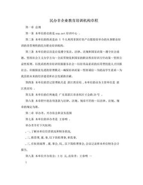 民办非企业教育培训机构章程.doc