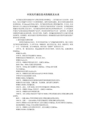 中国光纤通信技术的现状及未来.doc