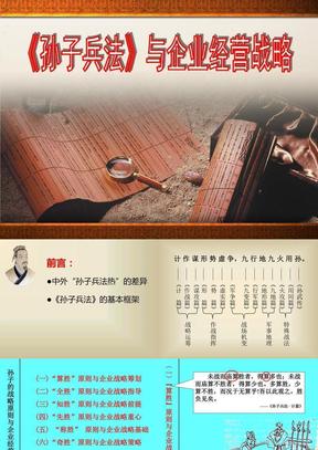 《孙子兵法》与企业经营战略.ppt