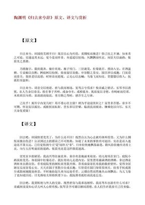 陶渊明《归去来兮辞》原文、译文与赏析.doc