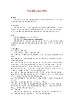 室内装饰工程质量规范QB1838—93.doc
